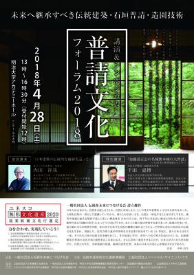 2018-0428hushinbunka-forum-0221-1.jpg